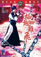 Cha chi nan fei - Movie Cover (xs thumbnail)