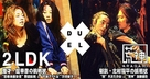 2LDK - Japanese Movie Poster (xs thumbnail)