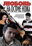 """""""Lyubov na ostrie nozha"""" - Russian DVD cover (xs thumbnail)"""