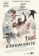 Ma loute - Russian Movie Poster (xs thumbnail)