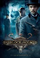 """""""Sherlok Kholms"""" - Russian Movie Poster (xs thumbnail)"""