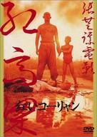 Hong gao liang - Chinese Movie Cover (xs thumbnail)