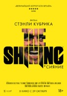 The Shining - Russian Movie Poster (xs thumbnail)