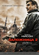 Taken 2 - Russian Movie Poster (xs thumbnail)