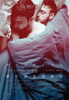 Weekend - Taiwanese Movie Poster (xs thumbnail)