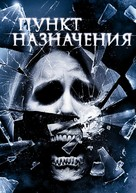 The Final Destination - Russian Movie Cover (xs thumbnail)