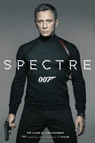 Spectre - Norwegian Movie Poster (xs thumbnail)