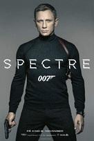 Spectre - Norwegian Movie Poster (xs thumbnail)