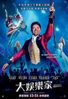 The Greatest Showman - Hong Kong Movie Poster (xs thumbnail)