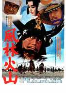 Furin kazan - Japanese Movie Poster (xs thumbnail)
