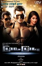 Mugamoodi - Indian Movie Poster (xs thumbnail)