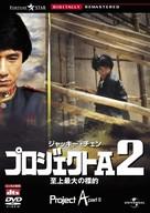 'A' gai wak 2 - Japanese DVD cover (xs thumbnail)