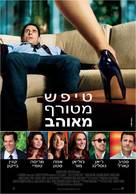 Crazy, Stupid, Love. - Israeli Movie Poster (xs thumbnail)
