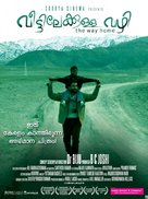 The Way Home - Indian Movie Poster (xs thumbnail)