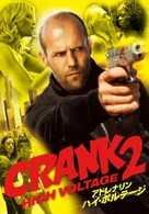 Crank: High Voltage - Japanese Movie Cover (xs thumbnail)