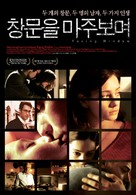 La finestra di fronte - South Korean Movie Poster (xs thumbnail)