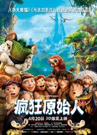 The Croods - Chinese Movie Poster (xs thumbnail)
