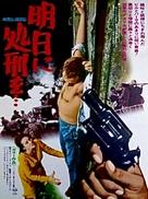 Boxcar Bertha - Japanese Movie Poster (xs thumbnail)
