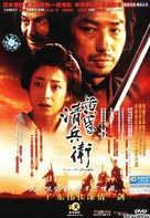 Tasogare Seibei - Chinese DVD cover (xs thumbnail)