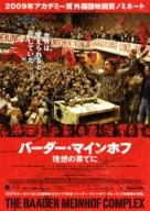 Der Baader Meinhof Komplex - Japanese Movie Poster (xs thumbnail)