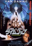 Timecop - Japanese Movie Poster (xs thumbnail)