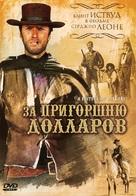 Per un pugno di dollari - Russian DVD movie cover (xs thumbnail)
