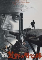 Django - Japanese Movie Poster (xs thumbnail)