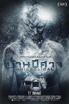 The Diabolical - Thai Movie Poster (xs thumbnail)