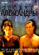 Alexandra's Project - Russian DVD movie cover (xs thumbnail)