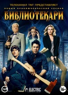 """The Librarians"" - Russian Movie Cover (xs thumbnail)"