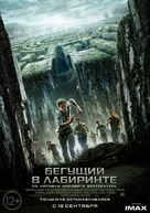 The Maze Runner - Russian Movie Poster (xs thumbnail)