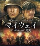 Mai wei - Japanese Blu-Ray cover (xs thumbnail)