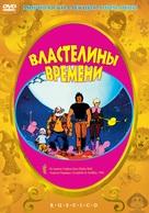 Les maîtres du temps - Russian Movie Cover (xs thumbnail)