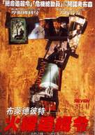 Se7en - Chinese Movie Poster (xs thumbnail)