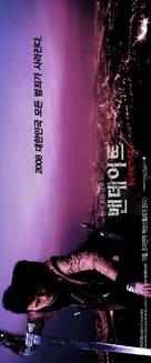 Maen-de-i-teu: Sin-i Joo-sin Im-moo - South Korean Movie Poster (xs thumbnail)