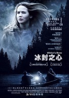 Winter's Bone - Taiwanese Movie Poster (xs thumbnail)