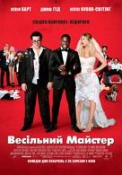The Wedding Ringer - Ukrainian Movie Poster (xs thumbnail)