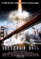 Star Trek - Russian Movie Poster (xs thumbnail)