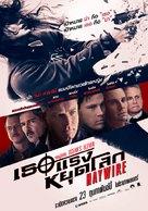Haywire - Thai Movie Poster (xs thumbnail)
