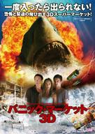 Bait - Japanese Movie Poster (xs thumbnail)