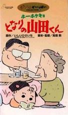 Houhokekyo tonari no Yamada-kun - Japanese VHS cover (xs thumbnail)