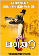 Tai Chi 0 - South Korean Movie Poster (xs thumbnail)