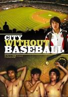 Mou ye chi sing - German Movie Cover (xs thumbnail)