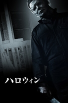 Halloween - Japanese Movie Cover (xs thumbnail)