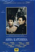 Anna Karenina - Russian Movie Cover (xs thumbnail)