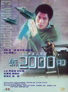 2000 AD - Chinese DVD cover (xs thumbnail)