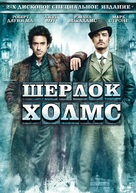 Sherlock Holmes - Russian Movie Cover (xs thumbnail)