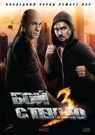 Boy s tenyu 3. Posledniy raund - Russian DVD movie cover (xs thumbnail)