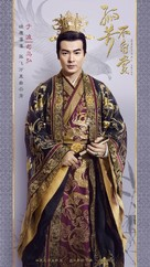 """""""General and I"""" - Chinese Movie Poster (xs thumbnail)"""