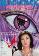 Blackjack - Japanese Movie Poster (xs thumbnail)